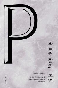 파르치팔의 모험(아우구스테 레히너 서양 고전 시리즈)