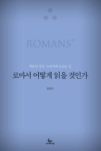 로마서 어떻게 읽을 것인가(개정증보판)(어떻게 읽을 것인가 시리즈)