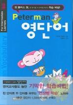 피터맨 영단어