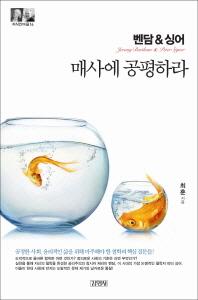 벤담&싱어: 매사에 공평하라(2판)(지식인마을 16)