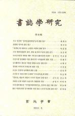 서지학연구. 46