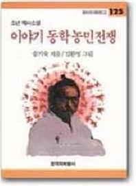 이야기 동학농민전쟁(창비 아동문고 125) (아동)