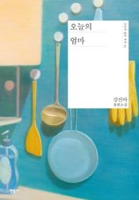오늘의 엄마 - 오늘의 젊은 작가 25 / 강진아