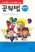 영어편:서울대생 50인 동경대생 50인이 체험한 공부법