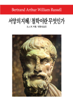 서양의 지혜 철학이란 무엇인가