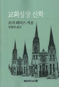 교회성장 신학
