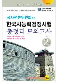 한국사능력검정시험 2급 총정리모의고사(2011)(8절)