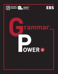 Grammar Power(그래머 파워)(상)(2021)(EBS)
