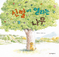[빅북]신발이 열리는 나무