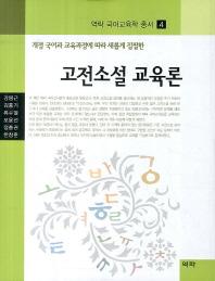 고전소설 교육론(역락 국어교육학 총서 4)(양장본 HardCover)