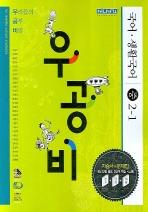 국어생활국어중2-1(2009)