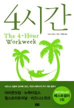 4시간(양장본 HardCover)