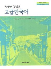고급한국어(학문의 첫걸음)(이화 한국학 국제화 총서 5)