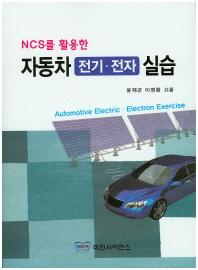 자동차 전기 전자 실습(NCS를 활용한)