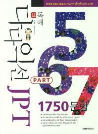 JPT 독해 Part 5 6 7 1750문항(다다익선)