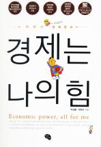 경제는 나의 힘(개정판)