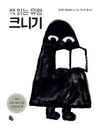 책 읽는 유령 크니기(토토북 빅북 3)