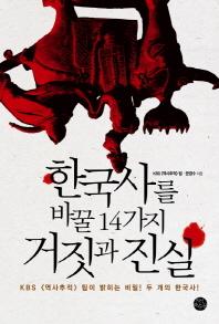 한국사를 바꿀 14가지 거짓과 진실