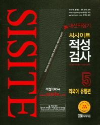 씨사이트 적성검사. 5: 외국어 유형편(2016)