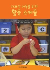 자폐성 아동을 위한 활동 스케줄