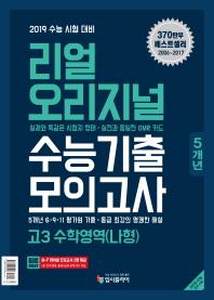 고등 수학영역(나형) 고3 수능기출 모의고사(5개년)(2018)