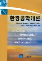 환경공학개론(3판)