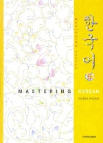 한국어. 6(CD1장포함)