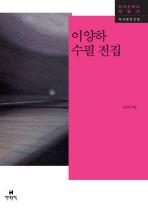 이양하 수필 전집(한국문학의 재발견 작고문인선집)