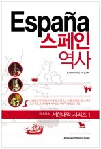 스페인 역사(개정판)(서한대역 시리즈 1)