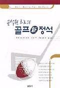윤석원 프로의 골프 신 정석
