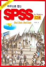 마우스로 잡는 SPSS 12.0