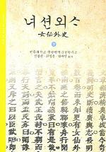 녀션외사(하)(조선시대 번역고소설 총서 22-2)