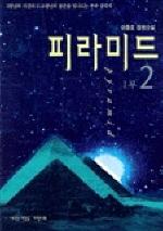 피라미드 제1부(2)