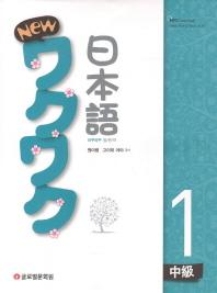 New 와꾸와꾸 일본어 중급. 1