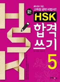 신 HSK 합격쓰기 5급