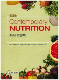 영양학(최신)(4판)