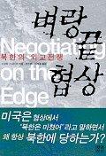 벼랑끝 협상(북한의 외교전쟁)