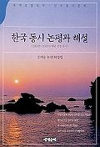 한국동시논평과 해설