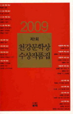 천강문학상 수상작품집(제1회)(2009)