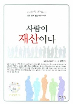 사람이 재산이다(CD1장포함)(Paperback)