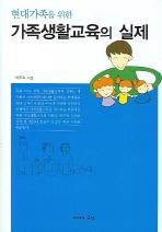 가족생활교육의 실제(현대가족을 위한)(양장본 HardCover)