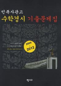 수학경시 기출문제집(2004-2012)(민족사관고)