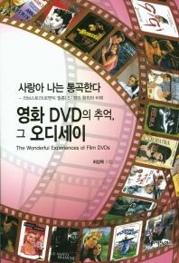 영화 DVD의 추억  그 오디세이 (러브스토리51편의 환희와 비애)