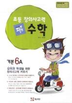 수학 기본 6A(초등 창의사고력)(팩토)
