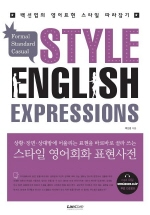 스타일 영어회화 표현사전