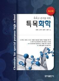 특목화학(특목고 준비를 위한)
