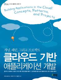 클라우드 기반 애플리케이션 개발(아이러브클라우드 2)(반양장)