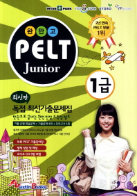 PELT Junior 1급