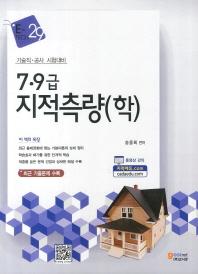 지적측량학(7 9급)(2012)(E TECH 29)