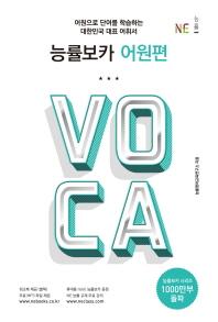 능률보카(Voca) 어원편(능률 Voca 시리즈)